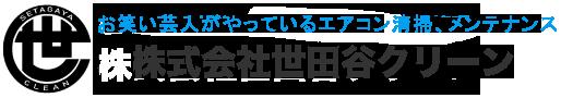 株式会社世田谷クリーン